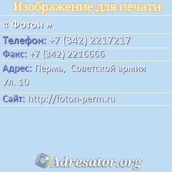 Фотон по адресу: Пермь,  Советской армии Ул. 10