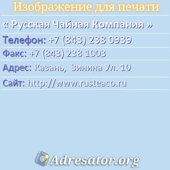 Русская Чайная Компания по адресу: Казань,  Зинина Ул. 10