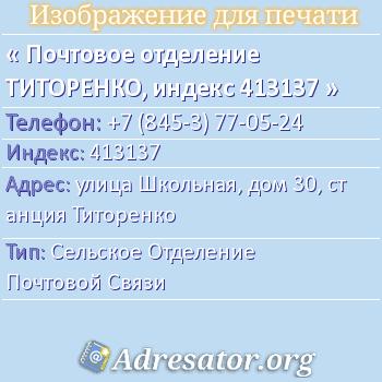 Почтовое отделение ТИТОРЕНКО, индекс 413137 по адресу: улицаШкольная,дом30,станция Титоренко