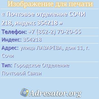 Почтовое отделение СОЧИ 218, индекс 354218 по адресу: улицаЛАЗАРЕВА,дом11,г. Сочи