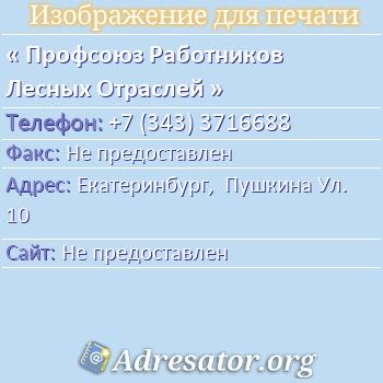 Профсоюз Работников Лесных Отраслей по адресу: Екатеринбург,  Пушкина Ул. 10