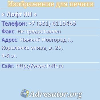 Лофт НН по адресу: Нижний Новгород г., Короленко улица, д. 29, 4-й эт.