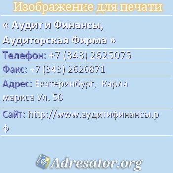 Аудит и Финансы, Аудиторская Фирма по адресу: Екатеринбург,  Карла маркса Ул. 50