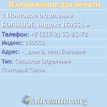 Почтовое отделение БОЛЬШОЕ, индекс 160551 по адресу: -,дом0,село Большое