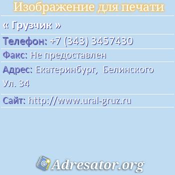 Грузчик по адресу: Екатеринбург,  Белинского Ул. 34