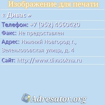 Дивас по адресу: Нижний Новгород г., Зеленхозовская улица, д. 4