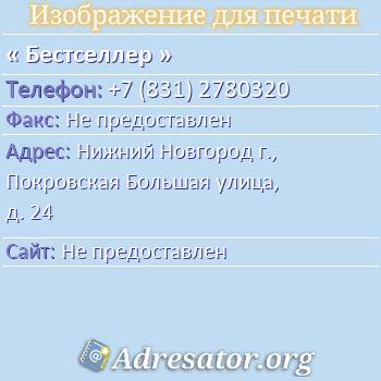 Бестселлер по адресу: Нижний Новгород г., Покровская Большая улица, д. 24