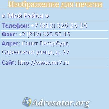 Мой Район по адресу: Санкт-Петербург, Одоевского улица, д. 27
