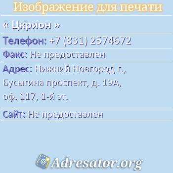 Цкрион по адресу: Нижний Новгород г., Бусыгина проспект, д. 19А, оф. 117, 1-й эт.