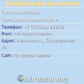 Азнакаевская Телерадиокомпания по адресу: Азнакаево г., багаутдинова Ул.