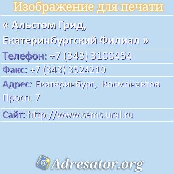 Альстом Грид, Екатеринбургский Филиал по адресу: Екатеринбург,  Космонавтов Просп. 7