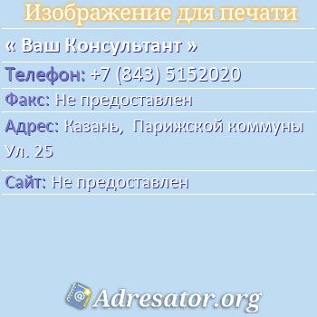 Ваш Консультант по адресу: Казань,  Парижской коммуны Ул. 25