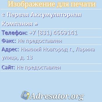 Первая Аккумуляторная Компания по адресу: Нижний Новгород г., Ларина улица, д. 13
