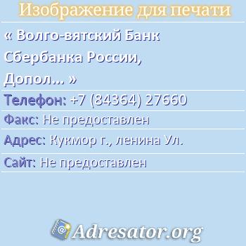 Волго-вятский Банк Сбербанка России, Дополнительный Офис # 4642/043 по адресу: Кукмор г., ленина Ул.