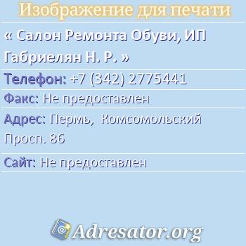 Салон Ремонта Обуви, ИП Габриелян Н. Р. по адресу: Пермь,  Комсомольский Просп. 86