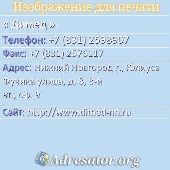 Димед по адресу: Нижний Новгород г., Юлиуса Фучика улица, д. 8, 3-й эт., оф. 9