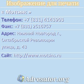 Мотсинс по адресу: Нижний Новгород г., Октябрьской Революции улица, д. 43