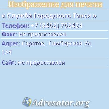 Служба Городского Такси по адресу: Саратов,  Симбирская Ул. 154