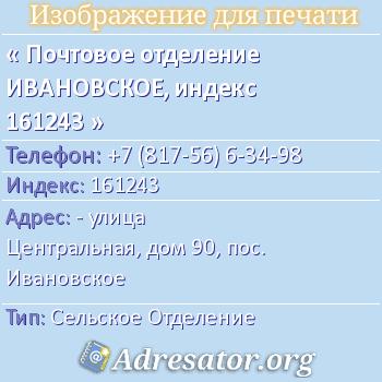 Почтовое отделение ИВАНОВСКОЕ, индекс 161243 по адресу: -улица Центральная,дом90,пос. Ивановское