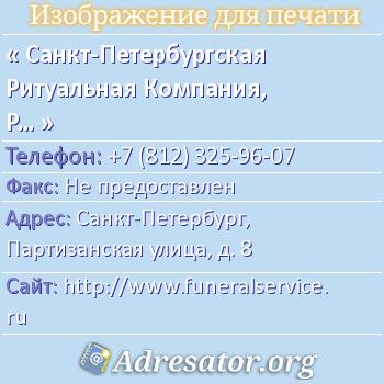Санкт-петербургская Ритуальная Компания, Ритуальное Агентство # 19 по адресу: Санкт-Петербург, Партизанская улица, д. 8