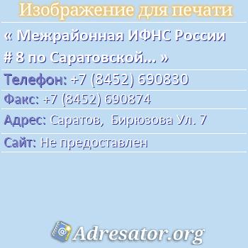 Межрайонная ИФНС России # 8 по Саратовской Области по адресу: Саратов,  Бирюзова Ул. 7