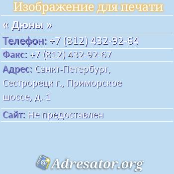 Дюны по адресу: Санкт-Петербург, Сестрорецк г., Приморское шоссе, д. 1
