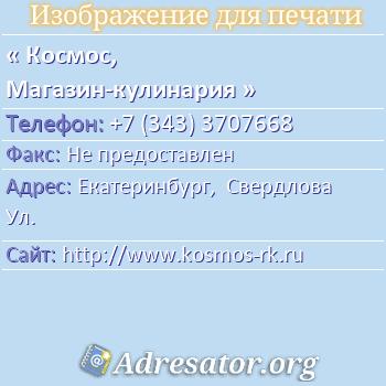 Космос, Магазин-кулинария по адресу: Екатеринбург,  Свердлова Ул.