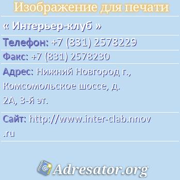 Интерьер-клуб по адресу: Нижний Новгород г., Комсомольское шоссе, д. 2А, 3-й эт.
