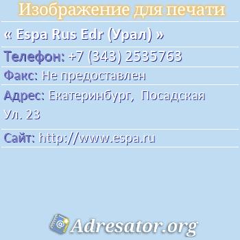 Espa Rus Edr (Урал) по адресу: Екатеринбург,  Посадская Ул. 23