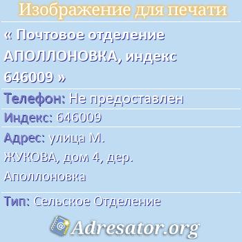 Почтовое отделение АПОЛЛОНОВКА, индекс 646009 по адресу: улицаМ. ЖУКОВА,дом4,дер. Аполлоновка