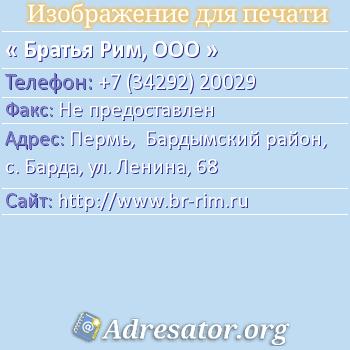 Братья Рим, ООО по адресу: Пермь,  Бардымский район, с. Барда, ул. Ленина, 68