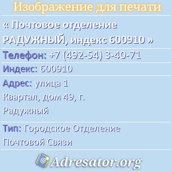 Почтовое отделение РАДУЖНЫЙ, индекс 600910 по адресу: улица1 Квартал,дом49,г. Радужный