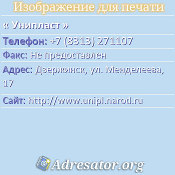 Унипласт по адресу: Дзержинск, ул. Менделеева, 17