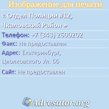 Отдел Полиции #12, Чкаловский Район по адресу: Екатеринбург,  Циолковского Ул. 66