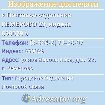 Почтовое отделение КЕМЕРОВО 29, индекс 650029 по адресу: улицаВорошилова,дом22,г. Кемерово