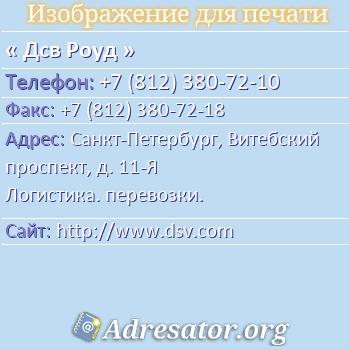 Дсв Роуд по адресу: Санкт-Петербург, Витебский проспект, д. 11-Я Логистика. перевозки.