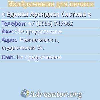 Единая Арендная Система по адресу: Нижнекамск г., студенческая Ул.