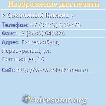 Соколиный Камень по адресу: Екатеринбург,  Первоуральск, ул. Папанинцев, 36