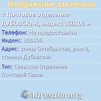 Почтовое отделение ДУБОВСКАЯ, индекс 366106 по адресу: улицаОктябрьская,дом0,станица Дубовская
