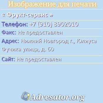 Фрукт-сервис по адресу: Нижний Новгород г., Юлиуса Фучика улица, д. 60