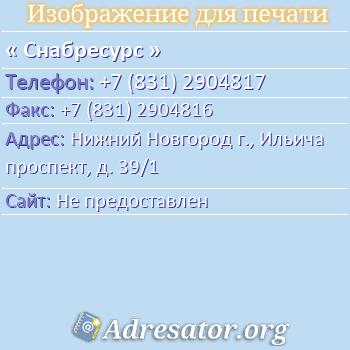 Снабресурс по адресу: Нижний Новгород г., Ильича проспект, д. 39/1
