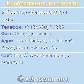 Комстар - Регионы (Стри - в) по адресу: Екатеринбург,  Полевской, Коммунистическая ул., 50