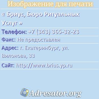 Бриус, Бюро Ритуальных Услуг по адресу: г. Екатеринбург, ул. Вилонова, 33