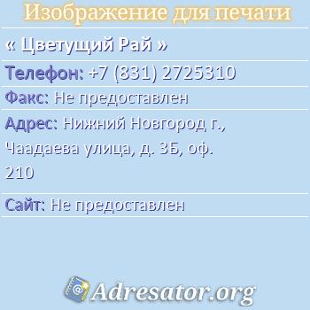 Цветущий Рай по адресу: Нижний Новгород г., Чаадаева улица, д. 3Б, оф. 210