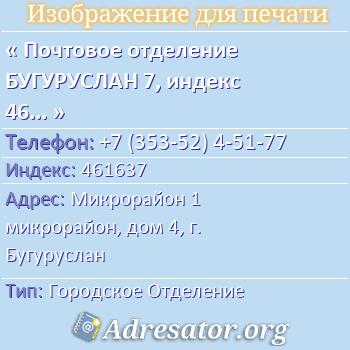 Почтовое отделение БУГУРУСЛАН 7, индекс 461637 по адресу: Микрорайон1 микрорайон,дом4,г. Бугуруслан
