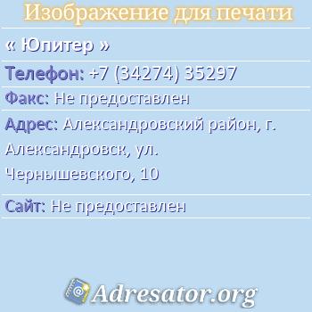 Юпитер по адресу: Александровский район, г. Александровск, ул. Чернышевского, 10