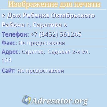 Дом Ребенка Октябрьского Района г. Саратова по адресу: Саратов,  Садовая 2-я Ул. 103