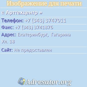 Арттехцентр по адресу: Екатеринбург,  Гагарина Ул. 18