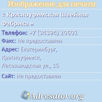 Красноуфимская Швейная Фабрика по адресу: Екатеринбург,  Красноуфимск, Лесозаводская ул., 15