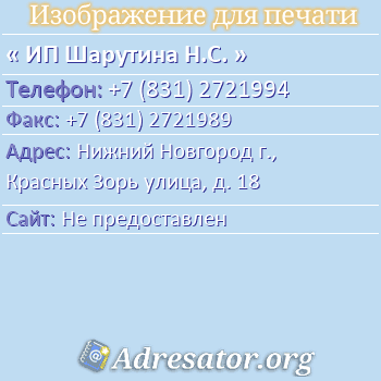 ИП Шарутина Н.С. по адресу: Нижний Новгород г., Красных Зорь улица, д. 18